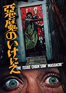 悪魔のいけにえ 公開40周年記念版 [Blu-ray]