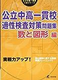 公立中高一貫校 適性検査対策問題集 数と図形編 (公立中高一貫校入試シリーズ)