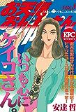 お天気お姉さん(8) (ヤングマガジンコミックス)