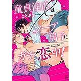 童貞淫魔はソープ男子にガチ恋中! (マージナルコミックス)