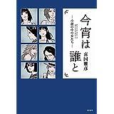 今宵は誰と――小説の中の女たち―― (アクションコミックス)