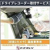 【全国対応】前後2カメラドライブレコーダー取付・国産車限定