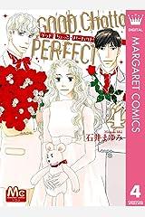 グッド・ちょっと・パーフェクト 4 (マーガレットコミックスDIGITAL) Kindle版