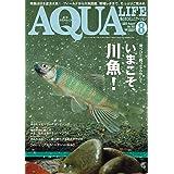 アクアライフ 8月号 (2020-07-17) [雑誌]