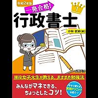 一発合格!行政書士: 現役女子大生が教えるおすすめ勉強法