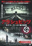 アウシュビッツ ホロコーストガス室の戦慄 FBXC-011 [DVD]
