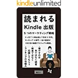 読まれるKindle出版: 5つのマーケティング戦略★ランキング1位を量産して印税収入を倍増