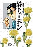 静かなるドン (29) (小学館文庫 にC 29)