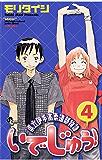 いでじゅう!(4) (少年サンデーコミックス)