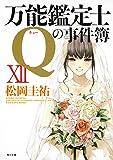 万能鑑定士Qの事件簿XII (角川文庫)