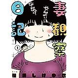 妻観察日記(1) (ビッグコミックス)