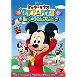 ミッキーマウス クラブハウス/ミッキーのうんどうかい [DVD]