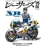 RACERS 外伝 - レーサーズ 外伝 - Vol.4 Honda NR Challenge Part3 (サンエイムック)