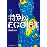 特別のEGOIST (1) (ビッグコミックス)