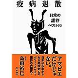 疫病退散~日本の護符ベスト10