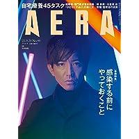 AERA (アエラ) 2021年 9/20 号【表紙:木村拓哉】 [雑誌]