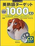 大学JUKEN新書 英熟語ターゲット1000〔4訂版〕CD