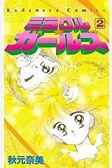 ミラクル☆ガールズ(2) (なかよしコミックス) Kindle版