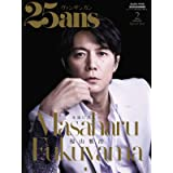 25ans(ヴァンサンカン)2021年02月号 増刊 福山雅治 特別版