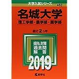 名城大学(理工学部・農学部・薬学部) (2019年版大学入試シリーズ)
