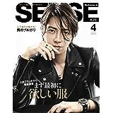 SENSE(センス) 2021年 04 月号 [雑誌]