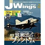 J Wings (ジェイウイング) 2021年2月号