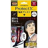 Protect X × 島耕作 メンズ つま先あり 着圧ソックス 強圧アシスト (膝下L~LL) ブラック