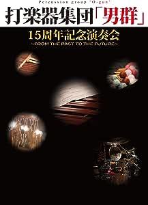 打楽器集団「男群」15周年記念演奏会