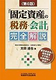 「固定資産の税務・会計」完全解説 (第6版)