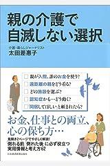 親の介護で自滅しない選択 単行本(ソフトカバー)