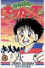がんばれ!キッカーズ(15) (てんとう虫コミックス) Kindle版