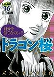 ドラゴン桜(16) (モーニングコミックス)