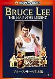 ブルース・リーの生と死 [DVD]