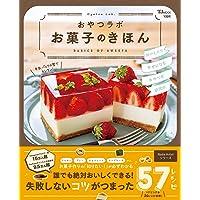 おやつラボ お菓子のきほん (TJMOOK)
