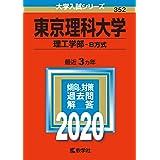 東京理科大学(理工学部−B方式) (2020年版大学入試シリーズ)