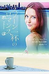スプーン一杯のロマンス【MIRA文庫版】 (mirabooks) Kindle版