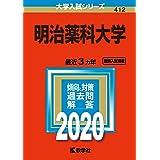 明治薬科大学 (2020年版大学入試シリーズ)