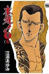本気! Samdhana(サンダーナ) (5) (ヤングチャンピオン・コミックス) Kindle版