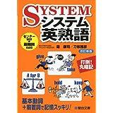 システム英熟語 (駿台受験シリーズ)