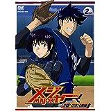「メジャー」決戦!日本代表編 2nd.Inning [DVD]