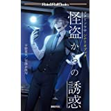 フタリソウサ シナリオブック 怪盗からの誘惑 (Role&Roll Books)
