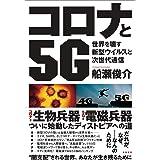 コロナと5G:世界を壊す新型ウイルスと次世代通信