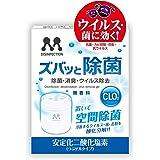 プロスタッフ 除菌&消臭剤 ズバッと除菌置き型 除菌&消臭&ウィルス除去 安定化二酸化塩素 C-66