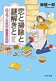 恋と掃除と謎解きと-ハウスワーク代行・亜美の日記 (中公文庫)