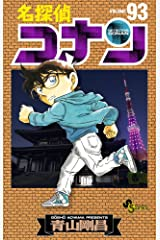 名探偵コナン (93) (少年サンデーコミックス) コミック
