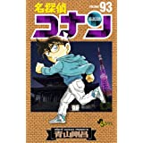 名探偵コナン (93) (少年サンデーコミックス)