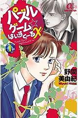 パズルゲーム☆はいすくーる× 1 Kindle版