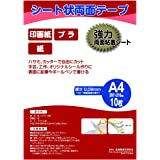KOSHO 両面粘着シートA4薄型 強粘着 297×210mm (10)