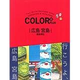 COLOR +(カラープラス) 広島 宮島 厳島神社 (COLOR PLUS)