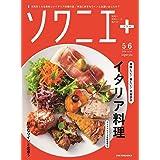 ソワニエ+ Vol.61 2020年5・6月号 (特集:イタリア料理)